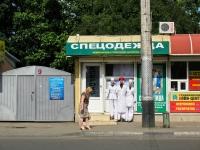 Краснодар, улица Седина, дом 7/4. магазин