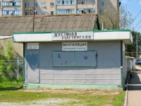 Краснодар, улица Алма-Атинская, бытовой сервис (услуги)