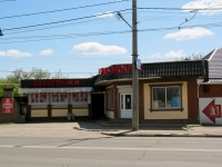 Краснодар, улица Минская, дом 21. кафе / бар