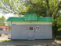 Krasnodar, st Minskaya. Social and welfare services