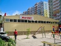 Krasnodar, Rozhdestvenskaya naberezhnaya st, house 31/2. store