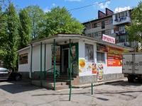 Краснодар, улица Клиническая, дом 18А. магазин