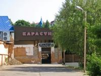 Krasnodar, cafe / pub Карасун, Sadovaya st, house 2/1
