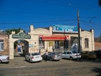 克拉斯诺达尔市, Kirov st, 房屋 107. 商店