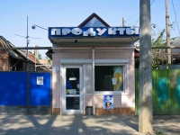 Краснодар, улица Кирова, дом 123. магазин