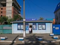 Краснодар, улица Кирова, дом 135. магазин