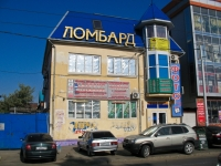 Краснодар, улица Кирова, дом 137. магазин