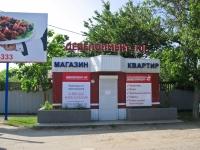 Краснодар, улица Кубанская. офисное здание Девелопмент - Юг