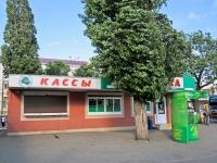 Krasnodar, square Privokzalnaya, house 7/3. drugstore