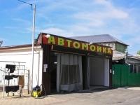 Krasnodar, Zatonnaya st, house 3. Social and welfare services