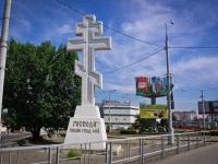 Краснодар, улица Индустриальная. памятник Крест