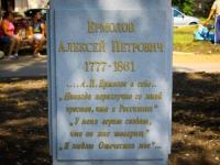 Краснодар, памятник А.П. Ермоловуулица Красина, памятник А.П. Ермолову