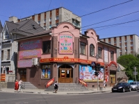 Krasnodar, 1st Maya st, house 162А. multi-purpose building