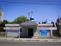 Краснодар, улица 1 Мая, дом 198. храм св. Пантелеймона