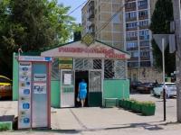 克拉斯诺达尔市, Rossiyskaya st, 市场