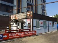 Краснодар, улица Ялтинская. магазин