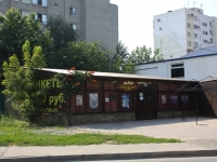 Краснодар, улица Академика Пустовойта. кафе / бар