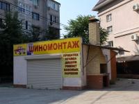 Краснодар, улица Академика Пустовойта. бытовой сервис (услуги)