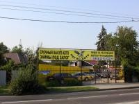 Краснодар, улица Школьная, дом 2А. автосалон