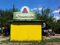 Краснодар, улица Заводская (Западный округ). магазин