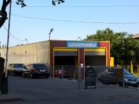 Krasnodar, st Repin, house 2Г к.1. Social and welfare services