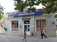 Геленджик, улица Островского, дом 7. банк