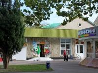 Геленджик, улица Островского, дом 11. многофункциональное здание