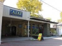 Gelendzhik, store Агат, Ostrovsky st, house 16А