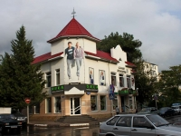 Геленджик, улица Островского, дом 29. магазин