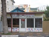 Геленджик, улица Островского, дом 109. магазин