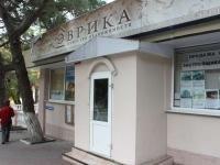 "Gelendzhik, multi-purpose building Народная столовая ""Дружба"", Griboedov st, house 7"