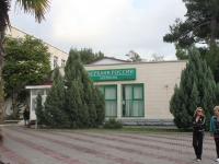 Gelendzhik, bank Сбербанк России, Revolyutsionnaya st, house 3