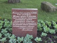 Геленджик, улица Революционная. памятный знак 100-летие курорта