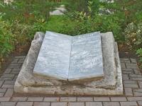 Геленджик, улица Революционная. памятный знак Место дома Ф.Щербины