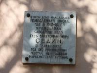 Геленджик, библиотека им. А.П. Гайдара, улица Ленина, дом 25