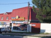 Геленджик, улица Кирова, дом 115В. магазин