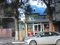 """Gelendzhik, store """"На Курзальной"""", Kurzalnaya st, house 8А"""