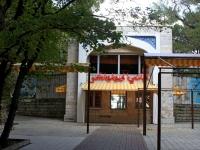 Геленджик, улица Мира, дом 23А. кафе / бар