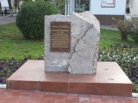 Gelendzhik, commemorative sign Н.Ф. ПогодинуKhersonskaya st, commemorative sign Н.Ф. Погодину