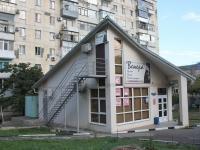 Геленджик, улица Леселидзе, дом 2А. ателье Венера