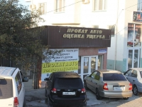 Gelendzhik, Lunacharsky st, house 7. Social and welfare services