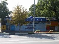 Геленджик, улица Луначарского, дом 101А. магазин