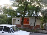 Gelendzhik, st Shevchenko, house 84. Social and welfare services