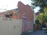 Gelendzhik, Social and welfare services Геленджикская туристическая компания, Pervomayskaya st, house 40