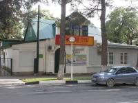Геленджик, улица Морская, дом 8. бытовой сервис (услуги)
