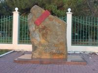 Геленджик, Приморский бульвар. памятный знак Памяти красных партизан