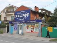 Геленджик, магазин Керамир, улица Новороссийская, дом 130