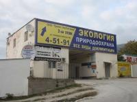 Геленджик, улица Новороссийская, дом 161. офисное здание