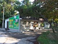 Геленджик, улица Крупской, дом 1. кафе / бар