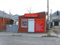 Горячий Ключ, улица Ворошилова, дом 10. магазин